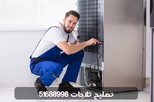https://www.fridge-servicing.com/%D8%AA%D8%B5%D9%84%D9%8A%D8%AD-%D8%AB%D9%84%D8%A7%D8%AC%D8%A7%D8%AA-%D8%A7%D9%84%D9%83%D9%88%D9%8A%D8%AA/