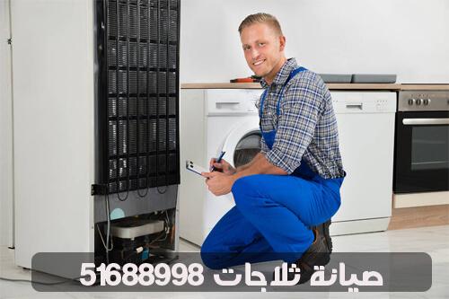 صيانة ثلاجات الكويت