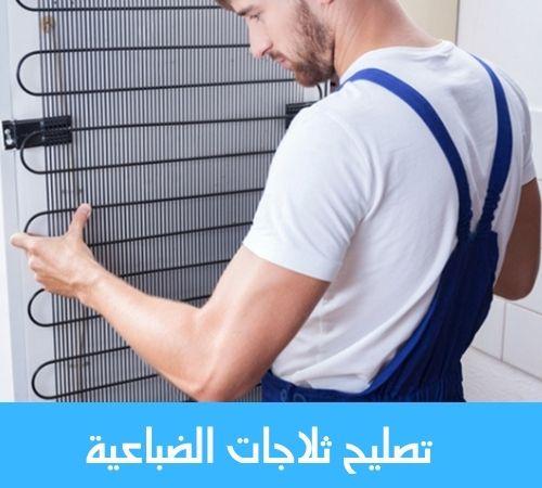 تصليح ثلاجات الضباعية