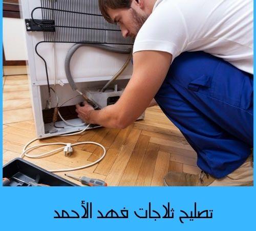 تصليح ثلاجات فهد الأحمد