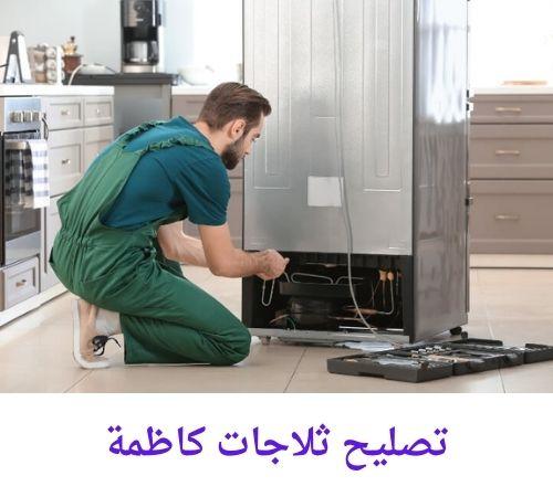 تصليح ثلاجات كاظمة