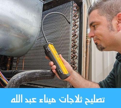 تصليح ثلاجات ميناء عبد الله