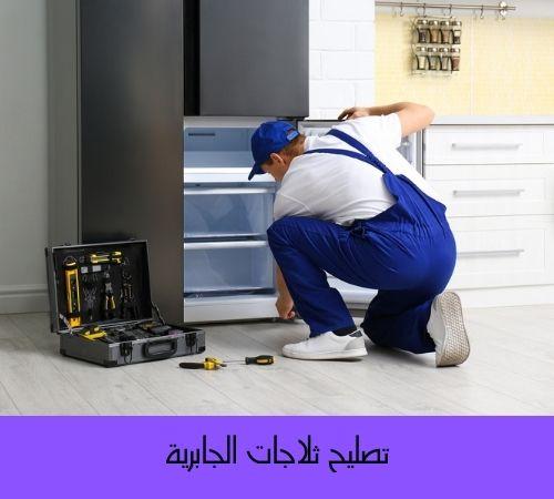 تصليح ثلاجات الجابرية