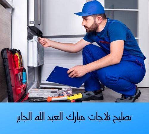 تصليح ثلاجات مبارك العبد الله الجابر